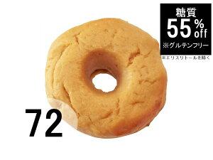 【糖質制限 糖質オフ 低糖質】グルテンフリー 低糖質ベーグル [プレーン] 72個[送料無料]1個あたり@291.3円ー低糖質パン 糖質制限パン 糖質オフパン ふすまパン ブランパン ふすま 玄米 米粉