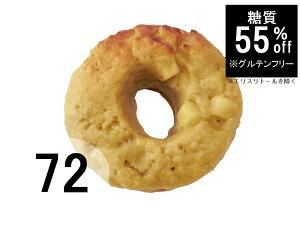 【糖質制限 糖質オフ 低糖質】グルテンフリー 低糖質ベーグル [小松菜チーズ] 72個[送料無料]1個あたり@333円ーー低糖質パン 糖質制限パン 糖質オフパン ふすまパン ブランパン ふすま 玄米