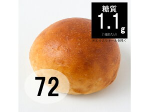 【超低糖質】大豆全粒粉パン ソイピュアONE 72個 ー低糖質 糖質制限 糖質カット 糖質オフ 全粒粉 ふすま 低糖質パン 糖質制限パン 糖質オフパン ふすまパン ブランパン 糖質 大豆パン ロー