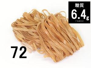 糖質制限・かんすい入り大豆乾麺(広麺タイプ) 36袋72玉@170.8円[送料無料]