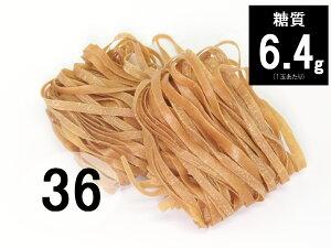 糖質制限・かんすい入り大豆乾麺(広麺タイプ) 18袋36玉@194.4円[送料無料]