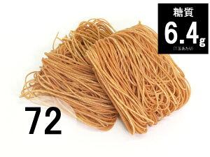 糖質制限・かんすい入り大豆乾麺(細麺タイプ) 36袋72玉@170.8円[送料無料]