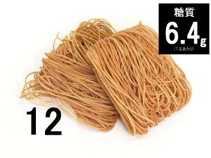 糖質制限・かんすい入り大豆乾麺(細麺タイプ) 6袋12玉 @275円[送料無料]