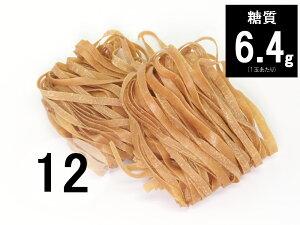 糖質制限・かんすい入り大豆乾麺(広麺タイプ) 6袋12玉@275円[送料無料]