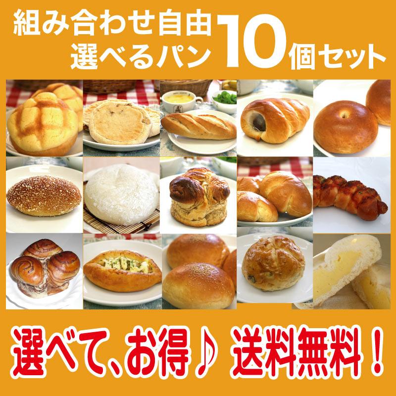 お好み 菓子パン 10個セット 送料無料 パン 無添加 安心 安全 美味しい 冷凍パン 手作り 調理パン 惣菜パン ギフト のし 簡単解凍