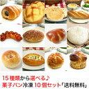 お好み 菓子パン 10個セット 送料無料 パン 無添加 安心 安全 美味しい 冷凍パン 手作り 調理パン 惣菜パン ギフト の…
