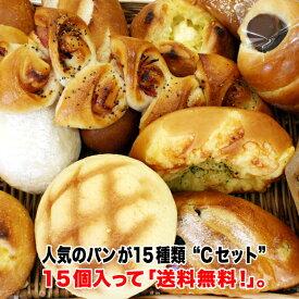 人気の パン 15個C セット 送料無料 無添加 安全 美味しい 冷凍パン 菓子パン 手作りパン 調理パン 惣菜パン 詰め合わせ 簡単解凍 限定販売 ギフト のし