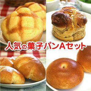 人気の菓子パン10個 A セット 送料無料 冷凍保存 無添加 安全 安心 美味しい 冷凍パン 菓子パン 手作りパン 調理パン 惣菜パン 詰め合わせ 簡単解凍 限定販売 ギフト のし お試し セール