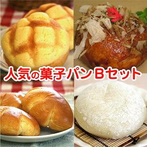 人気の菓子パン10個 Bセット 送料無料 無添加 安全 美味しい 冷凍パン 菓子パン 手作りパン 調理パン 惣菜パン 詰め合わせ 簡単解凍 限定販売 ギフト のし お試し セール