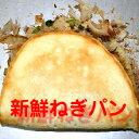新鮮ねぎパン 自家菜園で育てた無農薬のネギをふんだんに使ったお好み焼き風のパンに仕上がっています。冷凍パン
