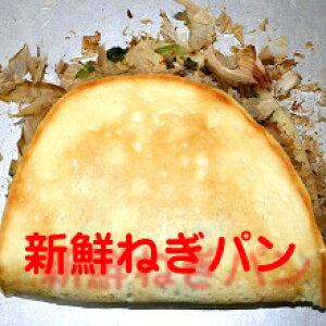 新鮮 ねぎ パン 無添加 手作り 調理パン 安心 安全 美味しい 冷凍パン 菓子パン  惣菜パン 簡単解凍 自家菜園 無農薬ネギ使用 限定販売 ギフト のし