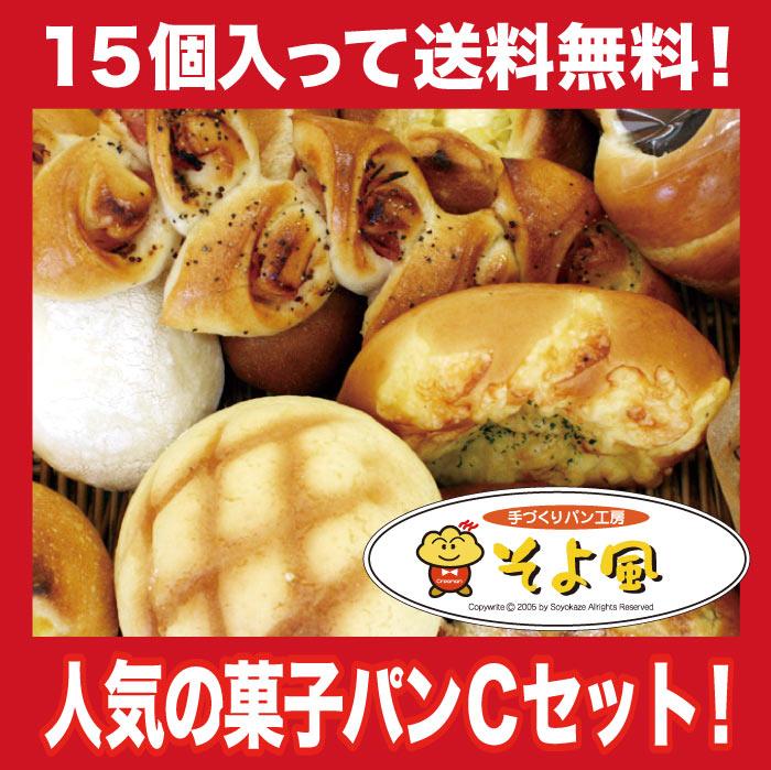 人気の パン 15個C セット 送料無料 無添加 安全 安心 美味しい 冷凍パン 菓子パン 手作りパン 調理パン 惣菜パン 簡単解凍 限定販売 ギフト のし