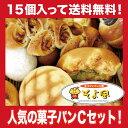 人気のパンCセットDEBUE!【送料無料】お客様の声から生まれた!当店人気のパンから15種類をセレクト、冷凍パンなので、お手軽に召し上がれます。しかも、なんと!...
