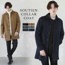 ステンカラーコート メンズ コート アウター 冬 ステンカラー ロング ジャケット ウール メルトン 送料無料
