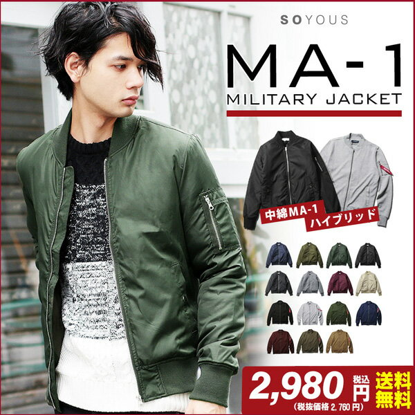 MA-1 メンズ ミリタリー ジャケット フライトジャケット エムエーワン ma1 2017 ミリタリージャケット ジャンパー・ブルゾン アウター メンズファッション 送料無料