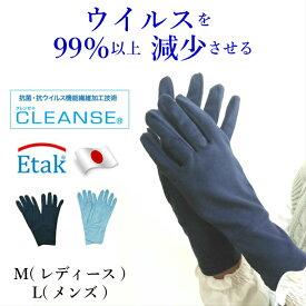 クレンゼ 手袋 メンズ レディース 抗菌 抗ウイルス コロナウイルス対策 日本製 綿100% 洗える M L 大 UV対策 接触予防 男 女 兼用 グローブ クラボウ イータック cleance Etak kurabou
