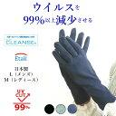 送料無料 手袋 春夏 抗菌 抗ウイルス 抗菌加工 薄手 コロナ対策 クレンゼ UVカット UV対策 綿100% コットン100% メン…