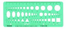 takeda テンプレート 機械用定規 29-0082 ( テンプレート 機械用定規 製図 製図用品 製図用定規 建築 図面 製図テンプレート 定規 使いやすい 見やすい たけだ TAKEDA タケダ デザイン )