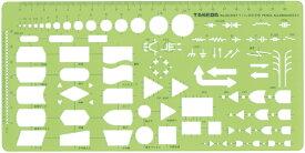 takeda テンプレート コンピュータ設計用定規 (Computer-aided design ruler) 29-0167 ( 設計 製図 製図用品 製図用定規 建築 図面 製図テンプレート 定規 使いやすい 見やすい たけだ TAKEDA タケダ デザイン インクエッジ )