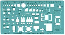 takeda テンプレート 建築設備用定規 【29-0208】テーパエッジ ( テンプレート 建築設備用定規 製図 製図用品 製図用定規 建築 図面 製図テンプレート 定規 使いやすい 見やすい たけだ TAKEDA タケダ デザイン 領収書対応可能