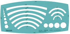 takeda テンプレート 円弧定規 29-0105 インクエッジ ( 製図 製図用品 製図用定規 建築 図面 製図テンプレート 定規 使いやすい 見やすい たけだ TAKEDA タケダ デザイン )
