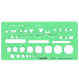 takeda テンプレート 仕上げ記号定規 (板寸法)73×148×0.4mm テーパエッジ【29-0110】( 製図 製図用品 製図用定規 建築 図面 製図テンプレート 定規 使いやすい 見やすい たけだ TAKEDA タケダ )