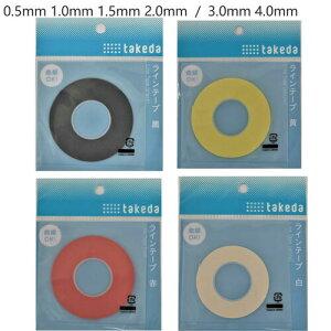 takeda ラインテープ 【 黒 白 赤 黄 】長さ:16m巻き【 3.0mm 4.0mm 】曲線を自由に描く 修正や位置変更 ( ブラック ホワイト レッド イエロー 模型 ホビー テクニカルイラストレーション 領収書対