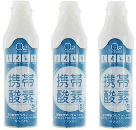 オカモト サンソクン濃縮酸素 5L 酸素缶3個セット