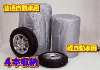輪胎收藏袋(普通汽車用)輪胎夏天沒有輪胎大頭釘的輪胎收藏