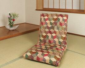 【送料無料】日本製 座椅子カバー 和彩調 座椅子のリフォーム