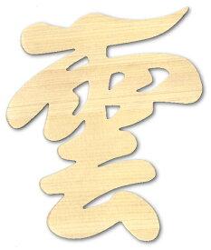【送料無料】雲字(文字盤タイプ) 「雲」 神棚をお祭りするときの必需品!2階建ての1階に神棚を置くときなどにどうぞ 神棚 祭壇 縁起 天井 神具 雲
