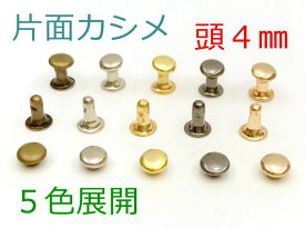 「片4」 片面カシメ 頭径4mm 足5mm 200個(組)入り 極小サイズ 普通品質 金具 かしめ