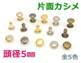 「片5」 片面カシメ 頭径5mm 足5mm 200個(組)入り 小サイズ 普通品質 金具 かしめ