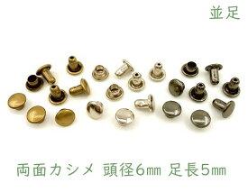 「両6」 両面カシメ 頭径6mm 足5mm 100個(組)入り クラフト金具 良い品質 足全長6.5mm かしめ