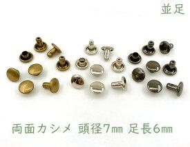 「両7並」 両面カシメ 頭径7mm 足6mm 100個(組)入り クラフト金具 良い品質 足全長7.5mm かしめ