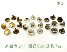 ● 片面カシメ 頭径9mm 足7mm 100個(組)入り クラフト金具 良い品質