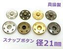 ● スナップボタン 縫い付け 直径21mm 10個(組)入り 真鍮製 四つカン バネ