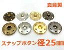 ● スナップボタン 縫い付け 直径25mm 10個(組)入り 真鍮製 四つカン バネ  一番大
