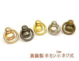 ● ネジ式 手カン トチカン 小 真鍮製 10個(組)入り 留め具 バッグ留め 革細工 パーツ レザークラフト 金具