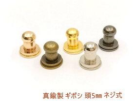 ● ネジ式 ギボシ 頭直径5mm 真鍮製 10個(組)入り 留め具 バッグ留め 革細工 パーツ レザークラフト 金具