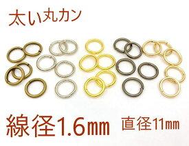 金具 丸カン 直径11mm 線径1.6mm 30個入り 太い 丈夫 良い品質 マルカン 外径11mm レザークラフト キーホルダー金具