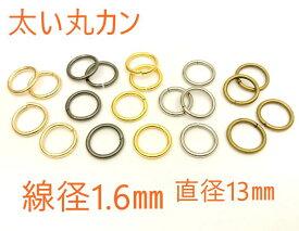金具 丸カン 直径13mm 線径1.6mm 30個入り 太い 丈夫 良い品質 マルカン 外径13mm レザークラフト キーホルダー金具