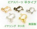 ◆ 20個入り イヤリングパーツ イヤリング ネジ式 平タイプ カン付 真鍮製 16*15mm 大
