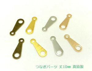 真鍮製◆ダルマカン つなぎパーツ A 丈10mm 100個入り 使いやすい  アクセサリー金具 ネックレス用 ブレスレット用 繋ぎ だるまカン 基礎金具