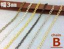 5302◆ チェーン B あずき 幅3mm 線径0.7mm 2メートル入り アンティークゴールド(真鍮古美) シルバー ゴールド…