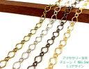 ◆チェーン F 幅6.5mm 2メートル 1:1デザイン 線径0.8mm アクセサリー金具 ヒネリ パーツ 1m×2本入り