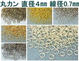 ● 丸カン 直径4mm 線径0.7mm 20g入り 約520個 鉄製 マルカン 外径4mm 基礎金具