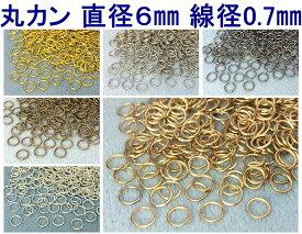 ● 丸カン 直径6mm 線径0.7mm 20g入り 約330個 鉄製 マルカン 外径6mm 基礎金具