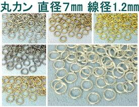 ● 丸カン 直径7mm 線径1.2mm 20g入り 約125個 鉄製 マルカン 外径7mm 基礎金具