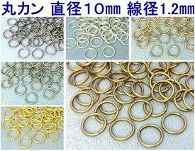 ● 丸カン 直径10mm 線径1.2mm 20g入り 約75個 鉄製 マルカン 外径10mm 基礎金具